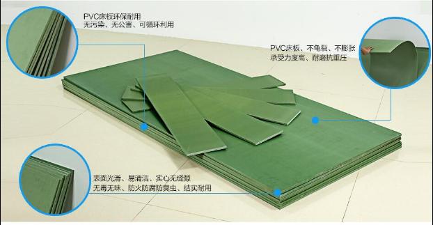 QS01-PVC绿色床板